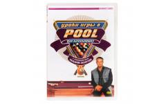DVD Уроки игры в Pool  для начинающих. Часть 2